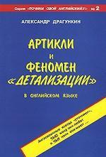 "Артикли и феномен ""детализации"" в англ. яз"