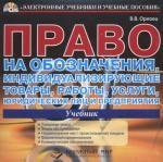 CD. Право на обозначения, индивидуализирующие товары, работы, услуги юридических лц и предприятия