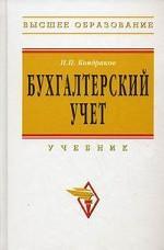 Бухгалтерский учет: учебник. 3-е изд., перераб. и доп