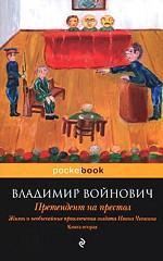 Жизнь и необычайные приключения солдата Ивана Чонкина. В 3 книгах. Книга 2. Претендент на престол