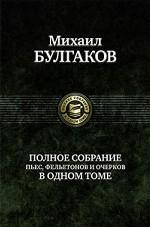 Полное собрание пьес,фельетонов и очерков в 1 томе