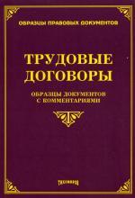 Трудовые договоры: образцы документов с комментариями