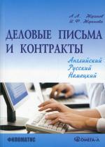 Деловые письма и контракты. На русском, английском, немецком языках. 4-е изд