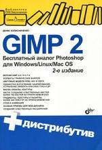 GIMP 2. Бесплатный аналог Photoshop для Windows/Linux/Mac OS