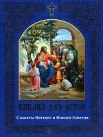 Е. Иванова. Библия для детей. Сюжеты Ветхого и Нового Заветов