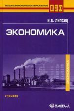 Экономика. Учебник: 5-е изд., перераб