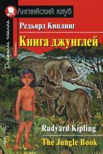 Книга джунглей. The Jungle Book. Домашнее чтение