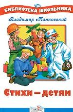 БШ. Стихи детям. Маяковский