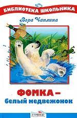 БШ. Фомка - белый медвежонок