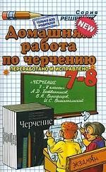 Домашняя работа по черчению за 7-8 классы. К учебнику черчение 7-8 классы Ботвинникова А. Д. и других
