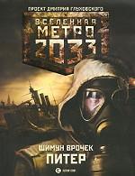 Метро 2033. Питер