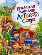 Скачать Большая книга для детского сада бесплатно