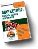 CD Маркетинг: основы теории и практики: электронный учебник
