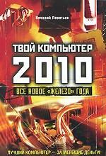 """Твой компьютер 2010. Все новое """"железо"""" года"""