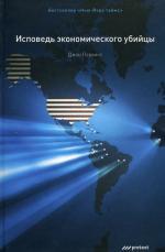 Исповедь экономического убийцы (пер.). 8-е изд., стер