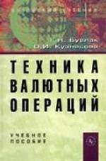 Техника валютных операций. 3-е изд.,перераб. и доп