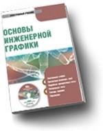 CD Основы инженерной графики: электронный учебник.Учебное пособие для ВУЗов