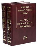 Большой немецко-русский словарь / Das grosse deutsch-russische Worterbuch (комплект из 2 томов)