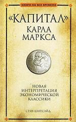 """""""Капитал"""" Карла Маркса"""