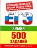Химия. 500 учебно-тренировочных заданий для подготовки к ЕГЭ по химии