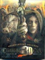 Апокалипсис Welcome. Страшный Суд 3D.Книга 2