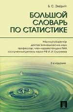 Большой словарь по статистике
