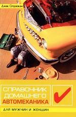 Справочник домашнего автомеханика для мужч. и женщ
