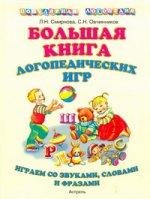 Большая книга логопедических игр