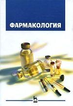 Фармакология. Учебник, 4-е изд., испр. и доп