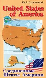 United States of America (пособие по страноведению)