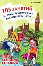 105 занятий по английскому языку для дошкольников