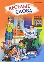 Веселые французские слова. Игры со словами