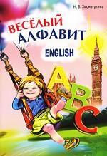 Весёлые английский алфавит