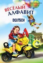 Веселый немецкий алфавит. Игры с буквами