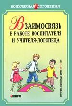 Взаимосвязь в работе воспитателя и учителя-логопеда. Картотека заданий для детей 5-7 лет