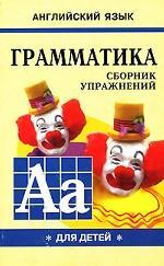 Грамматика английского языка.Сборник упражнений д/детей. Книга 1
