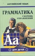 Грамматика английского языка.Сборник упражнений д/детей. Книга 6