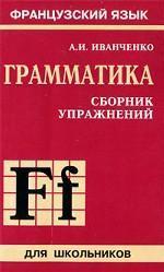 Грамматика французского языка.Сборник упражнений. 2-е издание