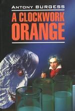 Энтони Берджесс. Заводной апельсин (на английском языке) 150x221
