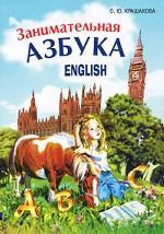 Занимательная английская азбука
