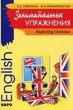Занимательные упражнения: грамматика английского языка д/начальной школы