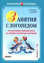 Занятия с логопедом по обучению связной речи на основе разрезных картинок для детей 6-7 лет. (Серия «Популярная логопедия»)