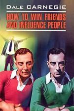 Как завоевать друзей и оказывать влияние на людей