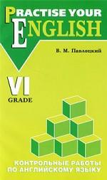 Practise Your English: 6 Grade / Контрольные работы по английскому языку. 6 класс