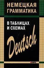 Немецкая грамматика в таблицах и схемах