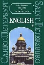 English. Санкт-Петербург. Тексты и упражнения