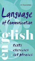 Язык общения. Английский для успешной коммуникации. Тесты, упражнения и устойчивые выражения
