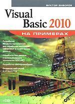 Visual Basic 2010 на примерах (+ CD-ROM)