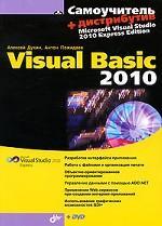Самоучитель Visual Basic 2010 (+ DVD-ROM)
