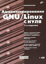 Администрирование GNU/Linux с нуля (+ CD-ROM)